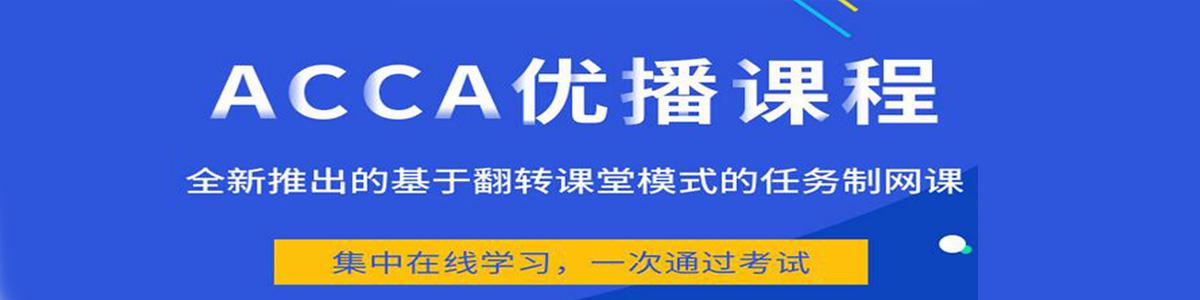 南宁ACCA培训中心