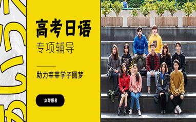上海日语高考培训课程