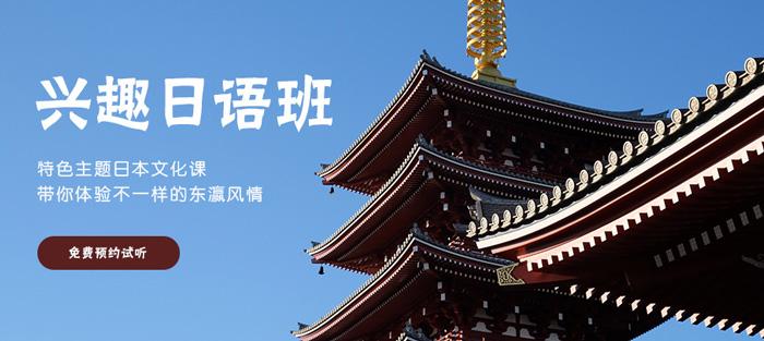 上海沐良塾日语兴趣班培训课程