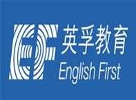 天津英孚英语培训中心