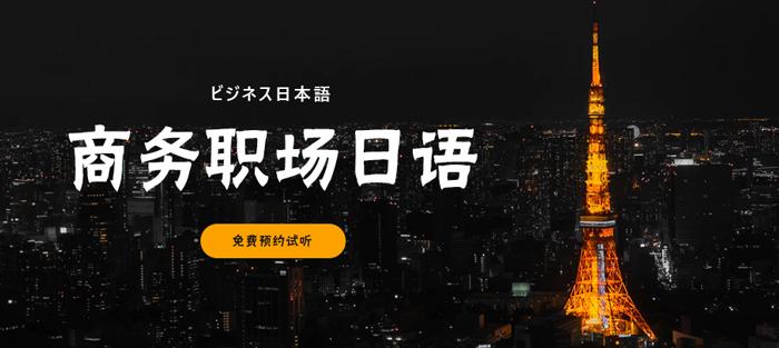 上海沐良塾商务日语培训课程