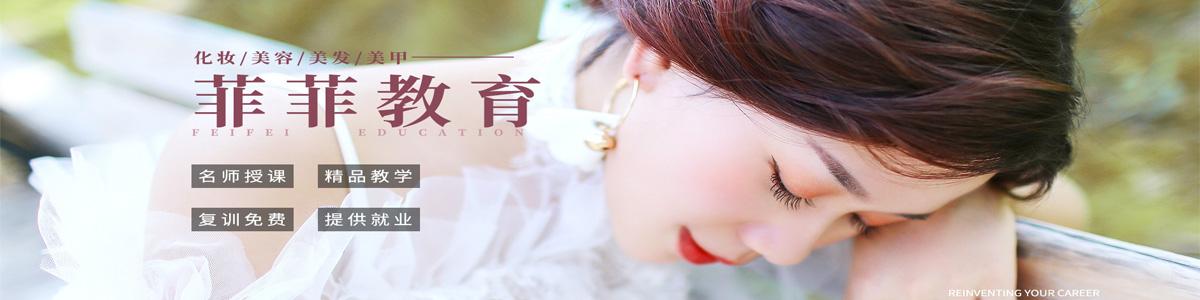 深圳菲菲美容化妆美甲培训学校