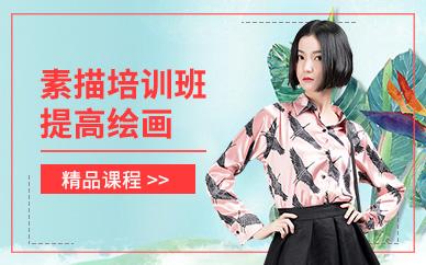 上海高中生艺考素描培训课程
