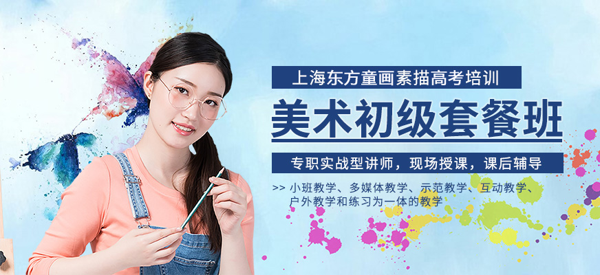上海闵行高考美术培训