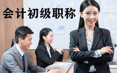 宁波初级会计职称培训