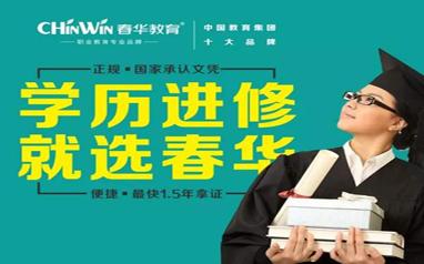 宁波学历提升培训