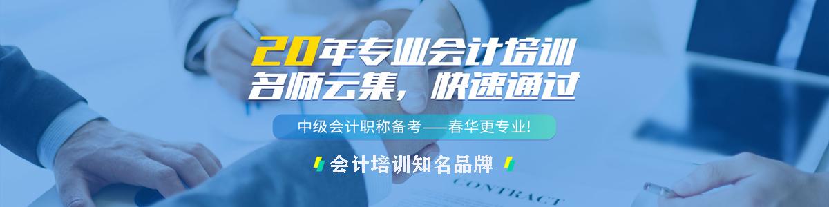 杭州春华会计培训学校