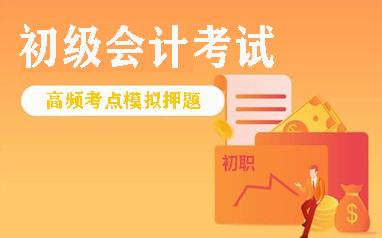 台州初级会计职称培训