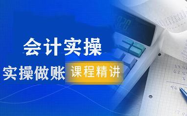 台州会计实操培训