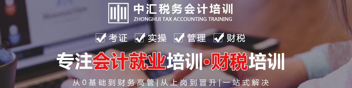 重庆会计培训学校
