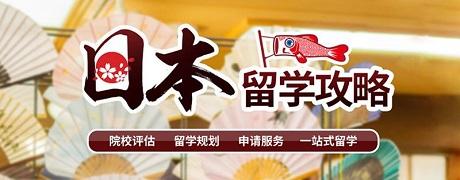 上海日本留学培训机构费用多少