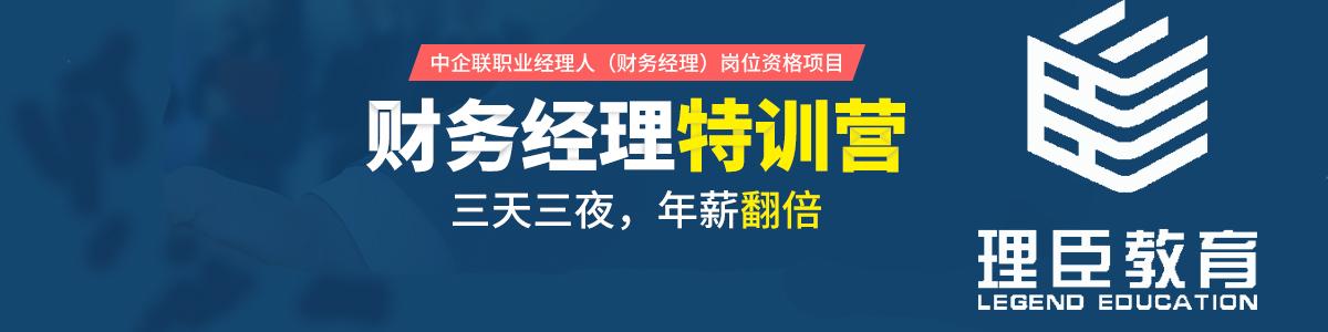 莆田财务经理培训横幅