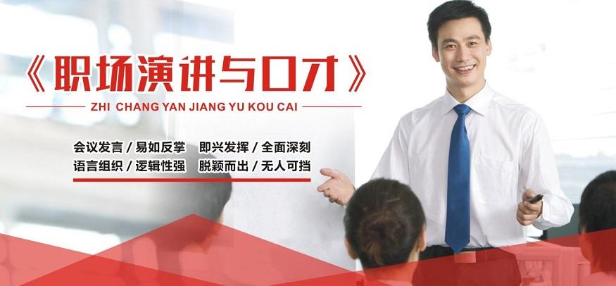 北京张嘴就来口才培训学校