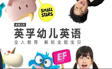 北京英孚3-6岁幼儿英语培训课程