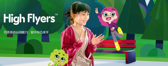 北京英孚7-9岁少儿英语培训课程
