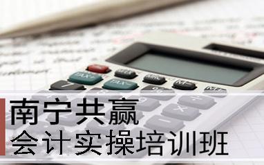 南宁会计实操培训