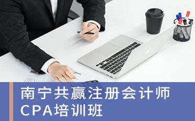 南宁注册会计师/CPA培训