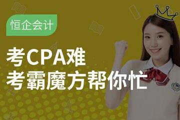 南昌注册会计师培训