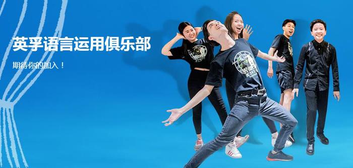 广州英孚青少儿英语语言俱乐部课程