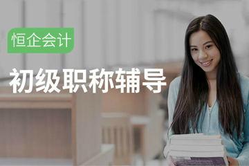 九江初級會計職稱培訓