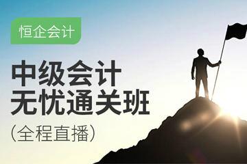九江中級會計職稱培訓