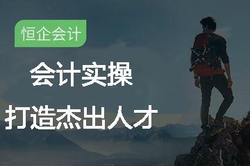 九江會計實操培訓