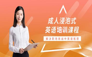 重庆成人英语培训课程