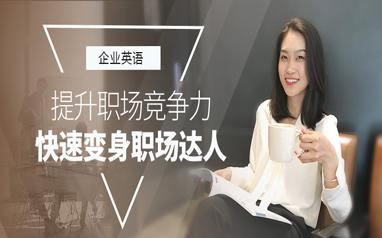 重庆企业英语培训课程