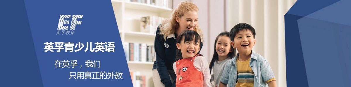 上海英孚少儿英语培训机构