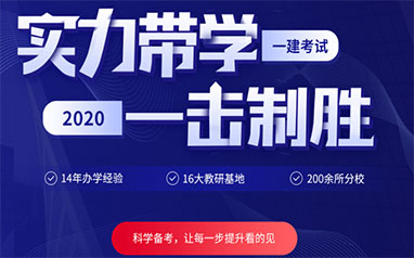 东莞优路2020一级建造师招生简章