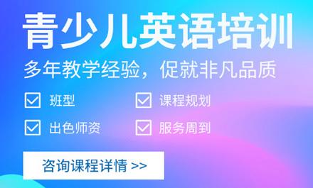 重庆青少儿英语课程