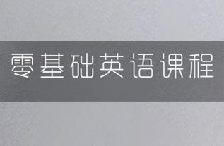 【济南高中英语家教 高中英语 高中英语补习班】 济南赶集网