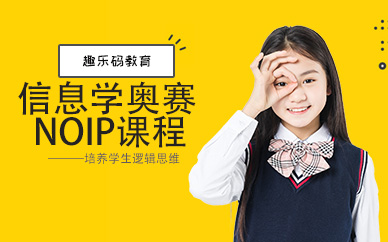 深圳信息学奥赛NOIP编程辅导课程