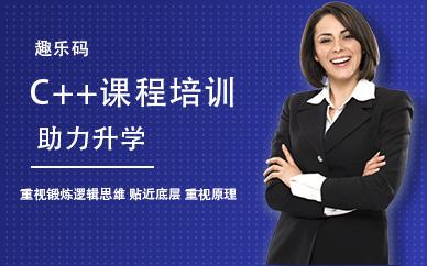 深圳青少年编程课程C++培训班