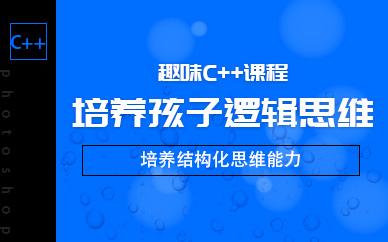 深圳少儿编程趣味C++编程培训班