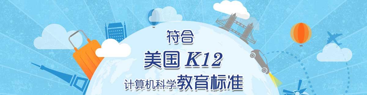 广州趣乐码青少编程培训机构