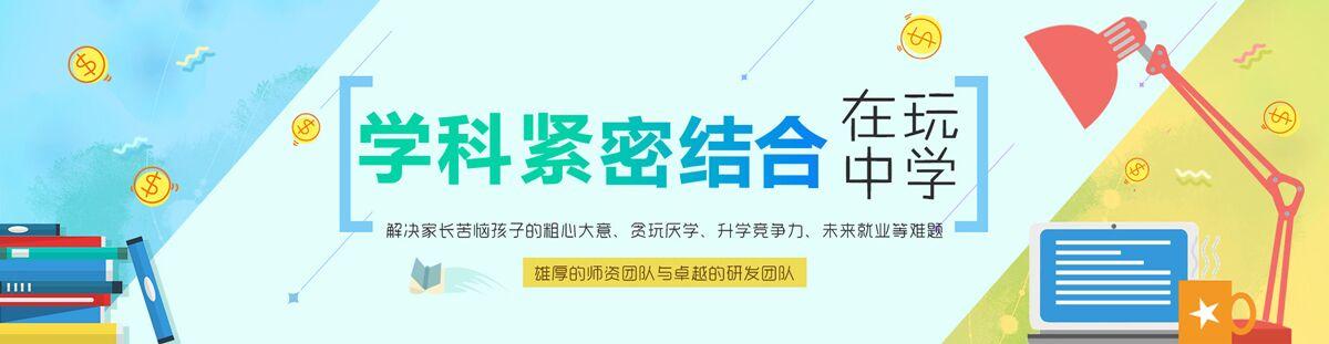 广州中小学生编程培训学校