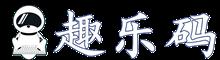 广州趣乐码少儿编程培训机构