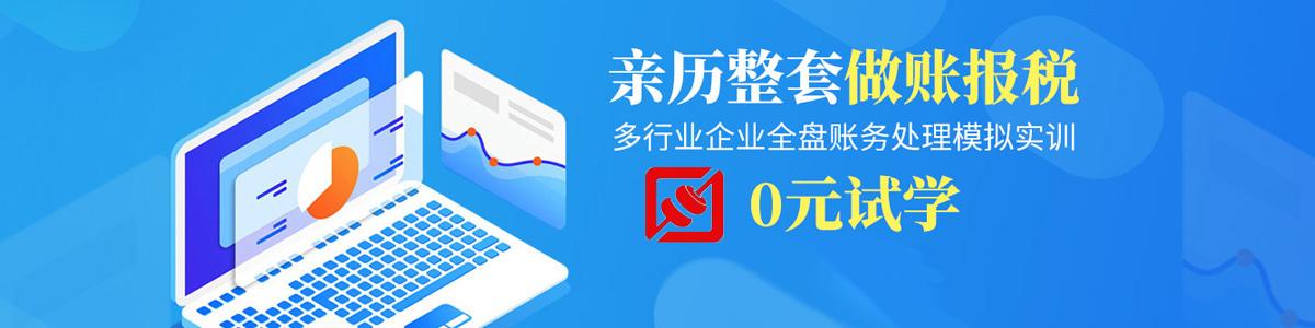 江西仁和会计实操培训学校