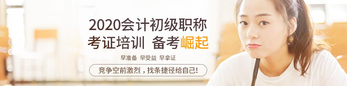 九江仁和初级会计职称培训学校
