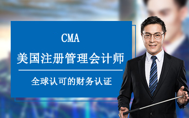 景德镇CMA培训