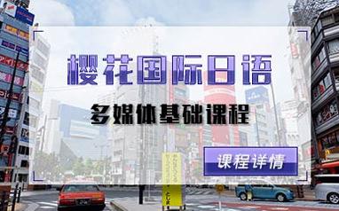 揚州櫻花日語多媒體基礎課程