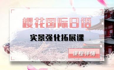 揚州櫻花日語實景強化拓展課程