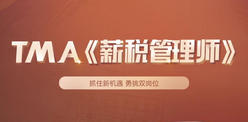2020年黑龙江薪税管理师培训