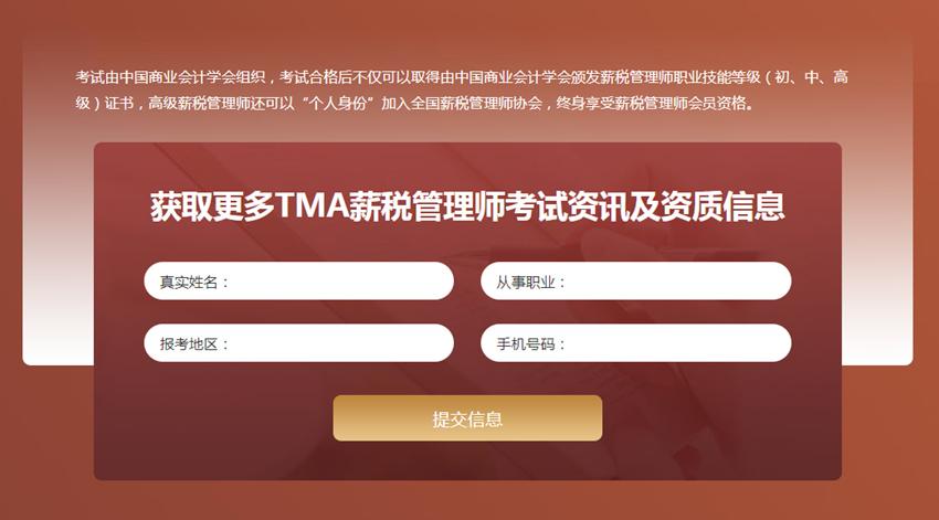 2020年黑龙江薪税管理师证书