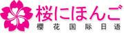 重庆樱花国际日语培训学校