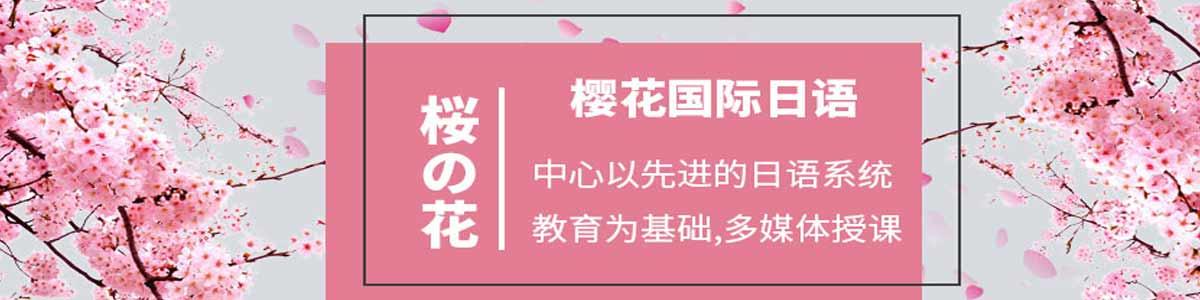 重庆樱花日语培训学校