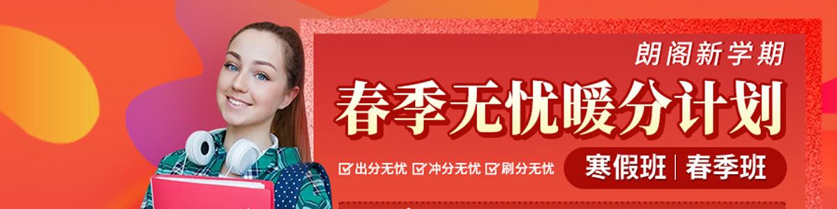 开封朗阁雅思培训中心寒假班-春季班