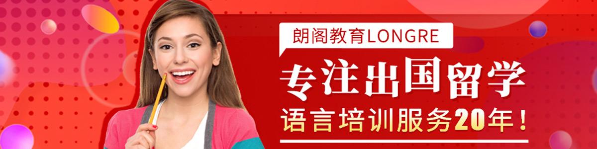 郑州朗阁雅思托福培训中心
