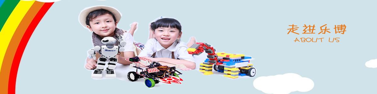 广州乐博机器人培训学校